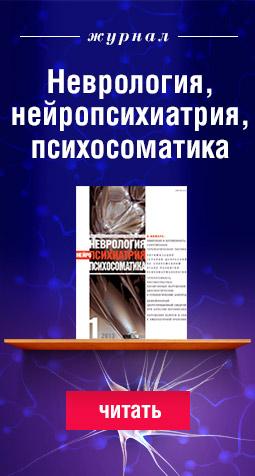 Неврология1