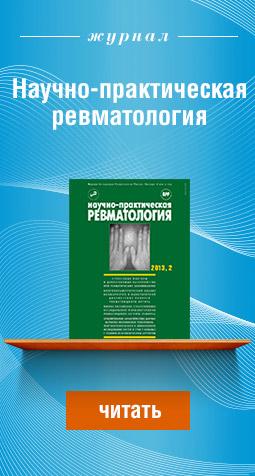 Научно-практическая ревматология1